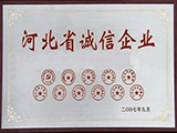 河北省诚信企业